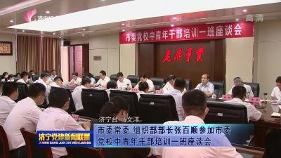 市委常委 组织部部长张百顺参加市委党校中青年干部培训一班座谈会