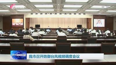 济宁召开防御台风视频调度会议