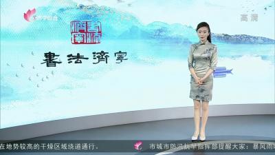 書法濟寧-20210729
