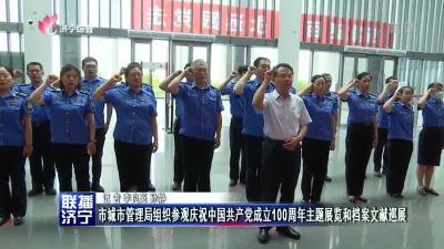 市城市管理局组织参观庆祝中国共产党成立100周年主题展览和档案文献巡展
