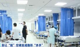 """当心!多人因不当吹空调进ICU """"续命""""空调用不好也致命"""