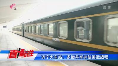 澳门威尼人在线火车站:多措并举护航暑运旅程