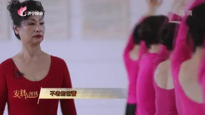 《安舒在现场》——不老的芭蕾