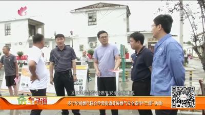 """济宁华润燃气联合李营街道开展燃气安全宣传""""三进""""活动"""