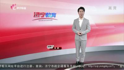 济宁教育_20210629
