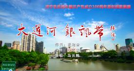 济宁市庆祝中国共产党成立100周年原创组歌展播《大运河 银飘带》