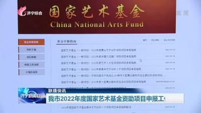 我市2022年度國家藝術基金資助項目申報工作啟動