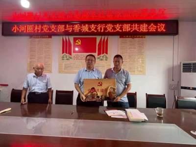 鄒城農商銀行:黨支部結對共建 互助共贏促提升