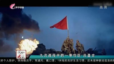 闫虹访谈丨九次战役中的一等功臣·吕盈吉