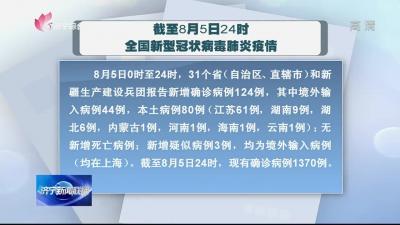 截至8月5日24时全国新型冠状病毒肺炎疫情