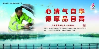 【第八屆濟寧市道德模范公益廣告】宋桂金
