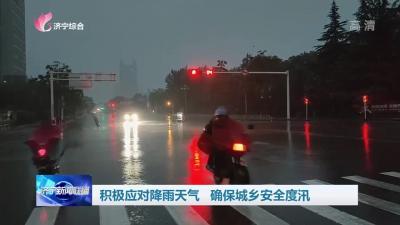 濟寧各地積極應對降雨天氣 確保城鄉安全度汛