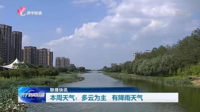 【聯播快訊】 本周天氣:多云為主 有降雨天氣
