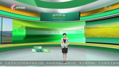 新濠天地官网农业-20210826