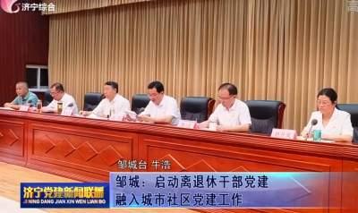邹城:启动离退休干部党建融入城市社区党建工作