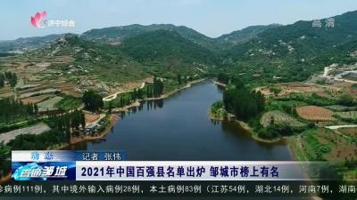 2021年中國百強縣名單出爐 鄒城市榜上有名