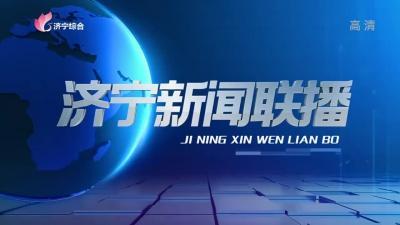 济宁新闻联播 20210806