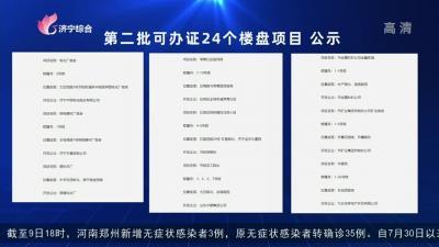 第二批可辦證24個樓盤項目 公示