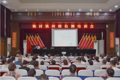 曲阜市姚村鎮舉辦核酸檢測培訓會 提高應急處置能力