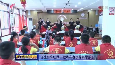 任城兴隆社区:党员在身边 服务零距离