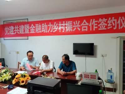 微山農商銀行多措并舉推進客戶經理駐村辦公