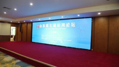 山东省第七届运河论坛在微山县召开