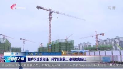 高新區棚戶區改造項目:科學組織施工 確保如期完工