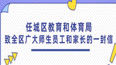 @济宁学生,开学前14天请自觉居家观察和健康监测!