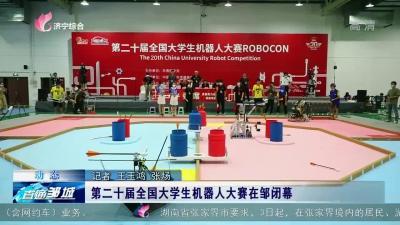 第二十届全国大学生机器人大赛在邹闭幕