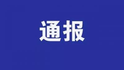 纪委通报!