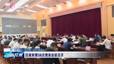 兗州區政府第36次常務會議召開