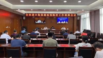 濟寧市進口集裝箱疫情防控工作視頻會議召開