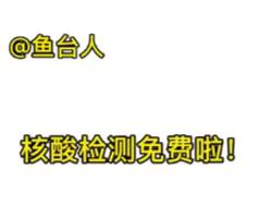 @魚臺人,核酸檢測免費啦!
