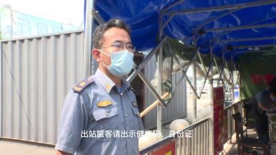 兗州火車站嚴守入口關 筑牢疫情防控第一道防線