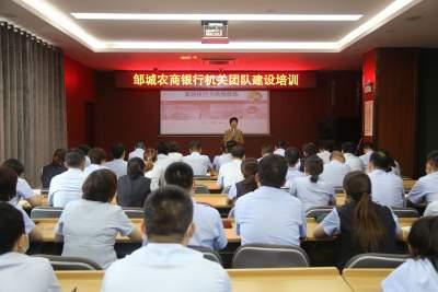 鄒城農商銀行組織開展機關團隊建設培訓