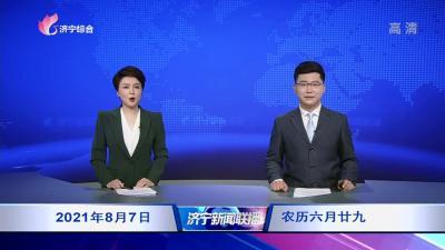 济宁新闻联播-20210807