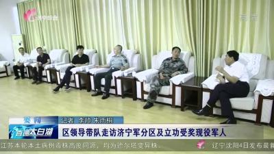 太白湖新区领导带队走访济宁军分区及立功受奖现役军人