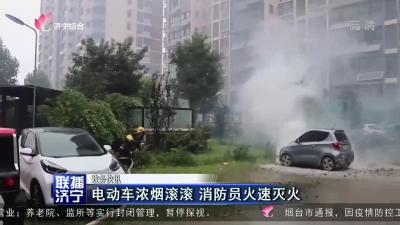 电动车浓烟滚滚 消防员火速灭火