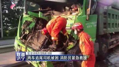 兩車追尾司機被困 消防員緊急救援