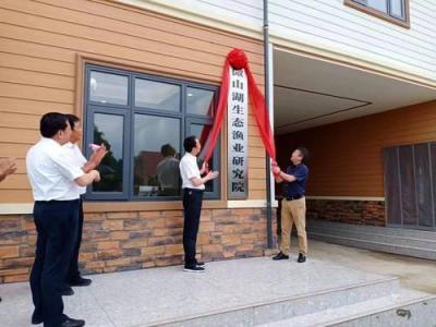 微山湖生态渔业研究院挂牌成立