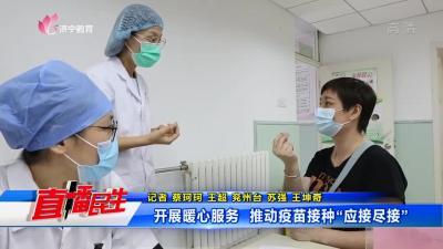 """開展暖心服務 推動疫苗接種""""應接盡接"""""""