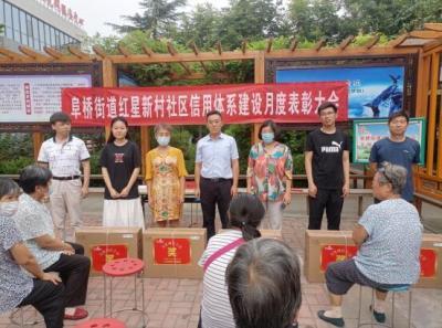 红星新村社区诚信个人受表彰 暖心集市惠居民