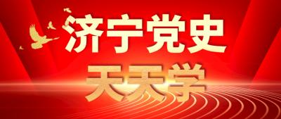 【濟寧黨史天天學】五師主力在魯西有關地區(一)