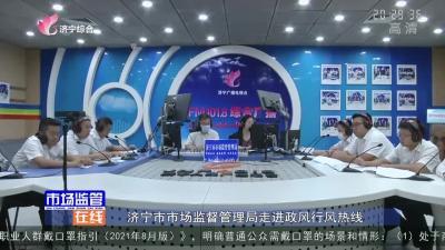 濟寧市市場監督管理局走進政風行風熱線