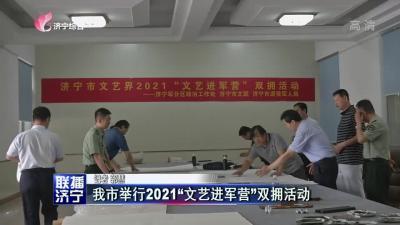 """我市舉行2021""""文藝進軍營""""雙擁活動"""