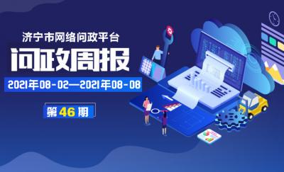 濟寧市網絡問政平臺 一周問政熱點(8月2日—8月8日)