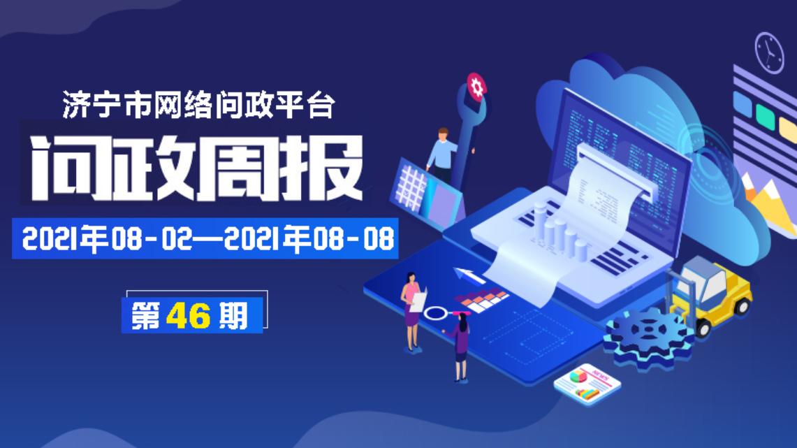 濟寧市網絡問政平臺|一周問政熱點(8月2日—8月8日)