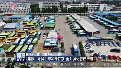 鄒城:黨員干部沖鋒在前 全面強化防控措施