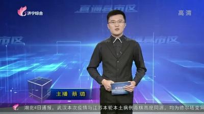 《直通县市区——太白湖、鱼台》-20210805