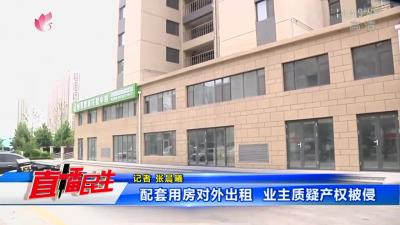 配套用房对外出租 业主质疑产权被侵